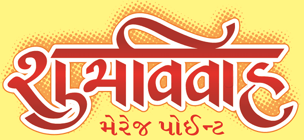 Shubh Vivah Marriage Point, Vastral, Ahmedabad - Subh Vivah Marriage Point  - Matrimonial Bureaus - Justdial - Vivah PNG