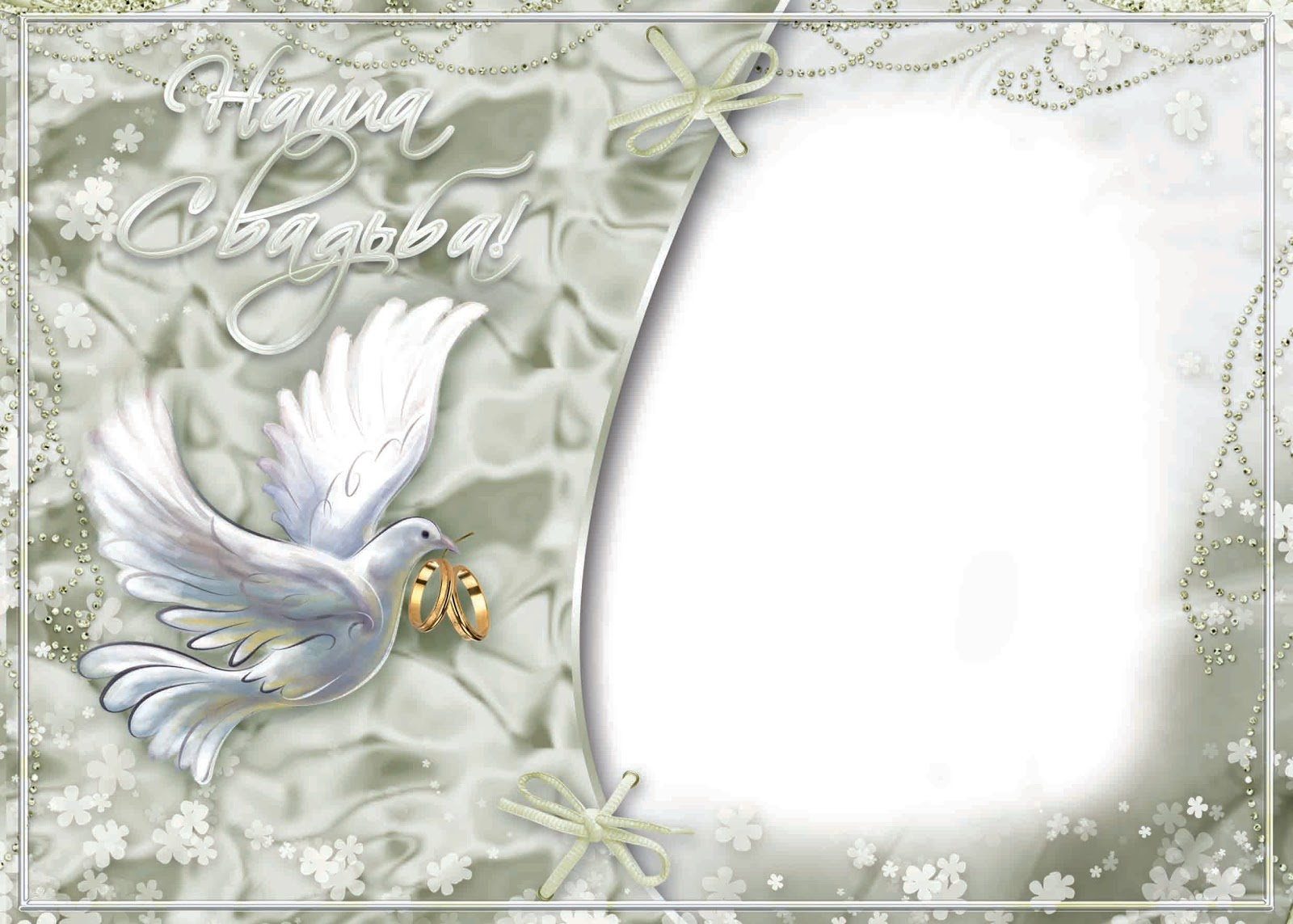 Wedding Frame Psd - Wedding PNG Psd Free Download