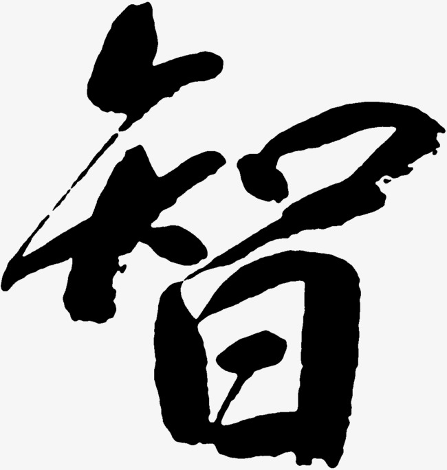 Brush calligraphy, Writing Pen, Wise Man, Honour The Teacher And Respect  His Teaching Free PNG Image - Wise Man HD PNG